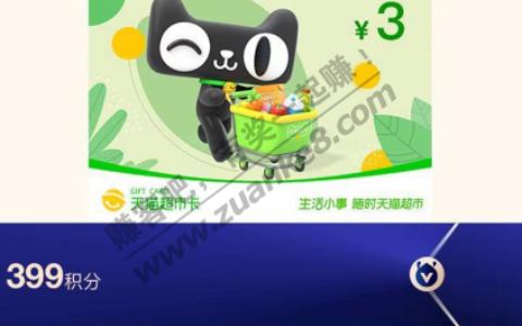 _______支付宝积分兑换3元猫超卡