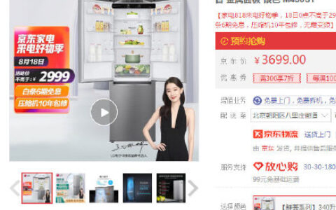 【京东】0点  宝贝页下7折券LG 乐金 风冷双门冰箱340L