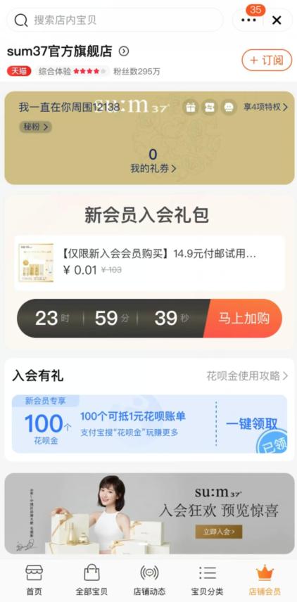 """淘宝APP搜索""""sum37官方旗舰店""""点击右下,入会领取10"""