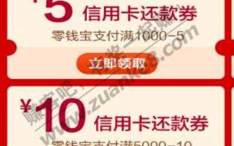 苏宁15元还款包10+5