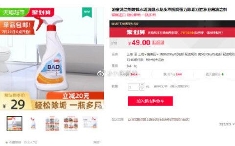 北京上海等地区有库存浴室清洁剂玻璃水垢清除水龙头不