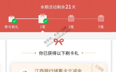 江西银行微信支付立减金