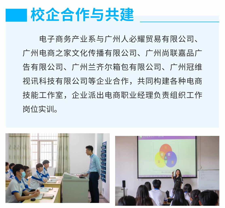 专业介绍 _ 电子商务(初中起点三年制)-1_r8_c1.jpg