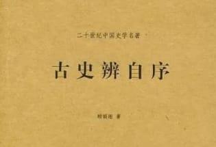 顾颉刚:与钱玄同先生论古史书