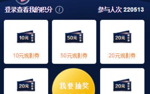 【招行】 工资卡用户消耗9积分抽奖电影票券