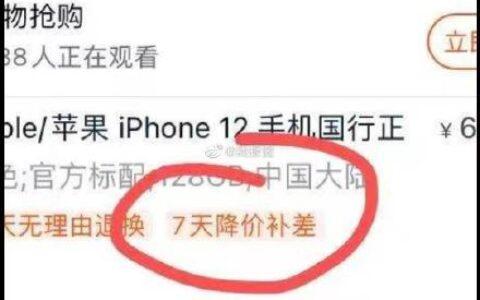 小伙伴反馈,6月2号后天猫超市买的苹果12,如果是返20
