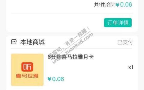 深圳农行本地商城又出来了。0.06买叮咚买菜,和喜马拉雅月卡