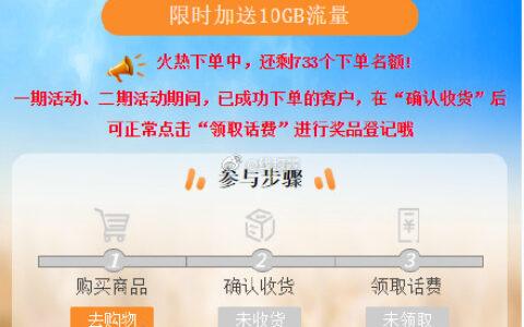 江苏移动买60元商品返60话费然后8.28买的记得去确认收
