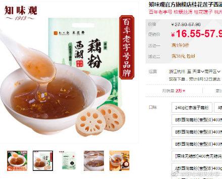 知味观 红枣莲子藕粉240g【9.9】捷森 速食即食燕麦片5