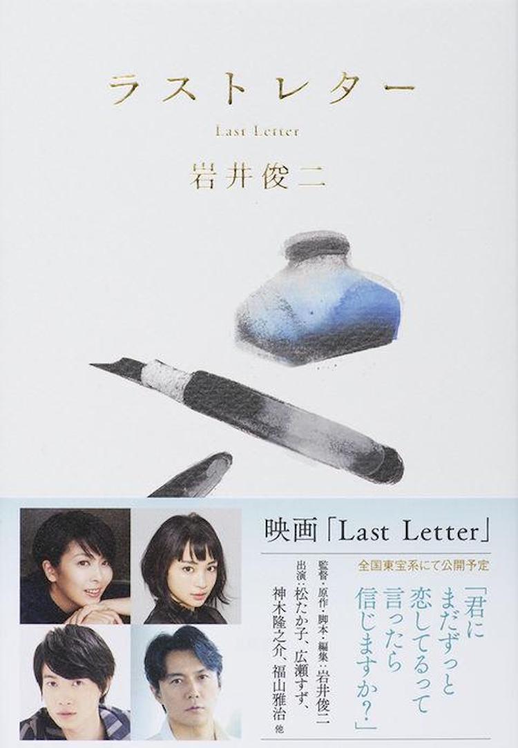 《最后一封信》岩井俊二电影:淡淡地勾勒出人生的五味杂陈