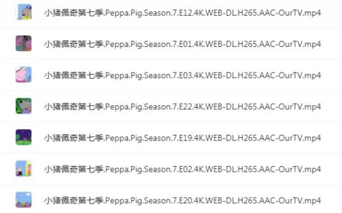 【动漫】小猪佩奇.全7季.4K.国语