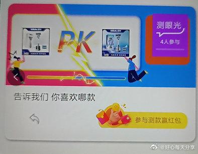 手淘搜【有奖问答】反馈有吉列的pk领到5元
