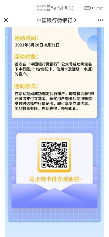 VX中国银行微银行绑卡送5元立减金