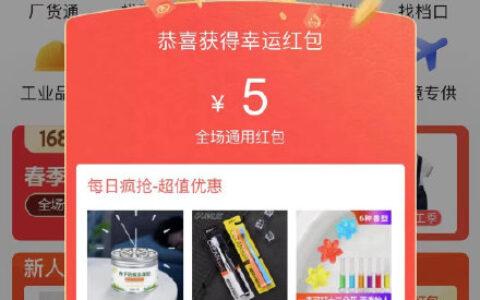 【阿里巴巴】反馈登陆app自动弹出5元红包比如买图片的