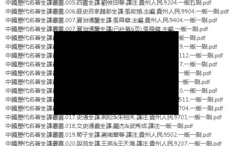 中G历代名著全译丛书60本PDF
