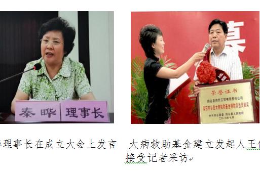 杨建勋的诗:为府谷大病救助协会而作