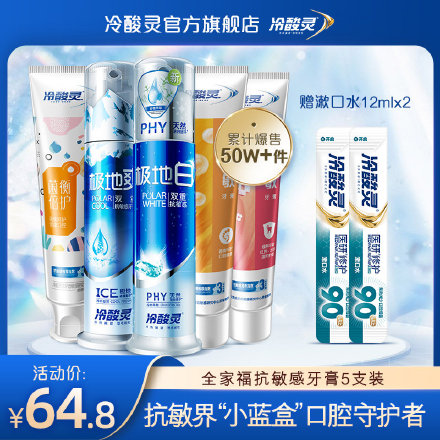 冷酸灵旗舰店 全家福抗敏感牙膏7件套【39.8】2支泵式+