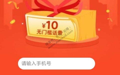 北京联通 10元话费