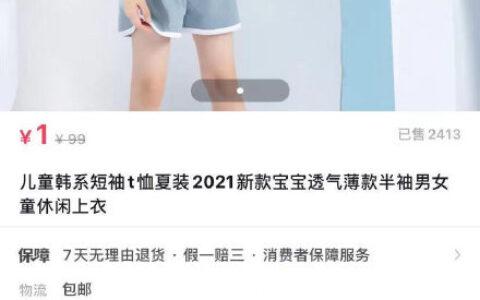 【儿童韩系短袖t恤夏装2021新款宝宝透气薄款半袖男女