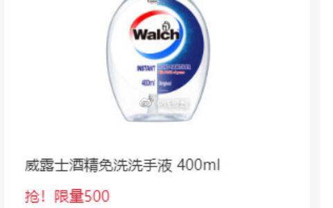 0点秒杀限量500、1+运费卷威露士酒精免洗洗手液 400ml