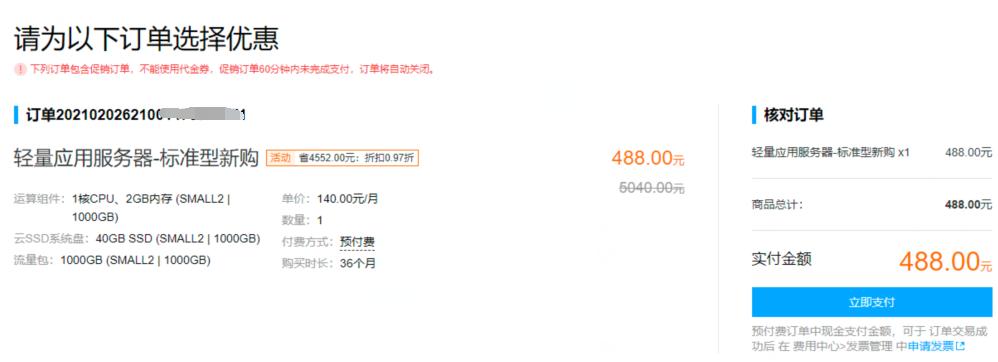 腾讯云活动 购买4年2核4GB6M云服务器仅需432元