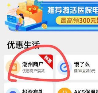 仅限潮州 中国银行APP 领2张5元微信立减券