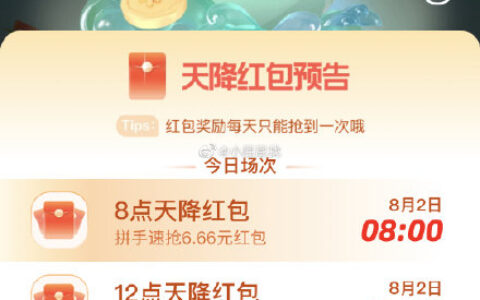 """支付宝搜索""""凉爽红包节""""8点拼手速抢6.66元红包"""
