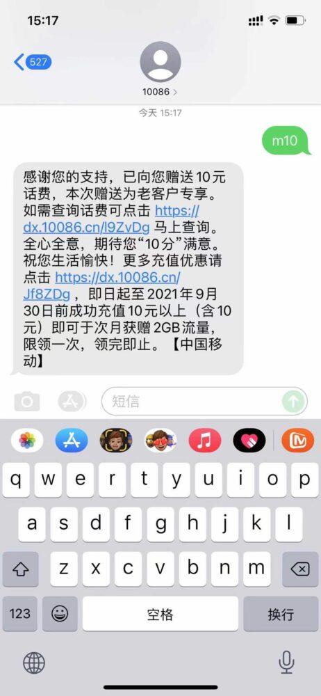 【移动部分地区领10元话费】编辑短信m10到10086->随手