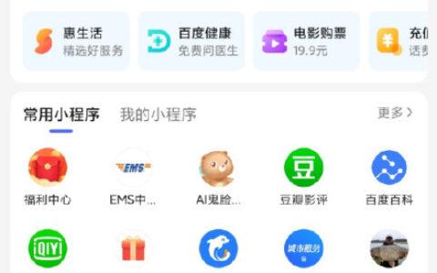 【百度】app我的-福利中心-百度健康领取10元津贴,反