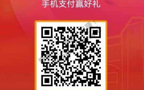 中国银行北京分行1分领1元或2元vx立减金,不限身份,多vx多撸,需定位