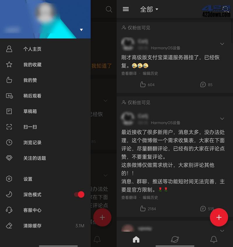 新浪微博国际版 v3.9.8 for Android 去广告版