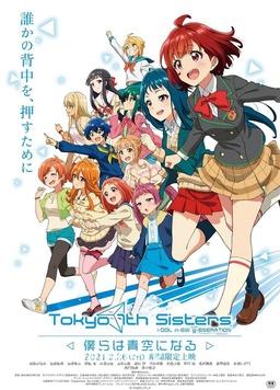 东京七姐妹
