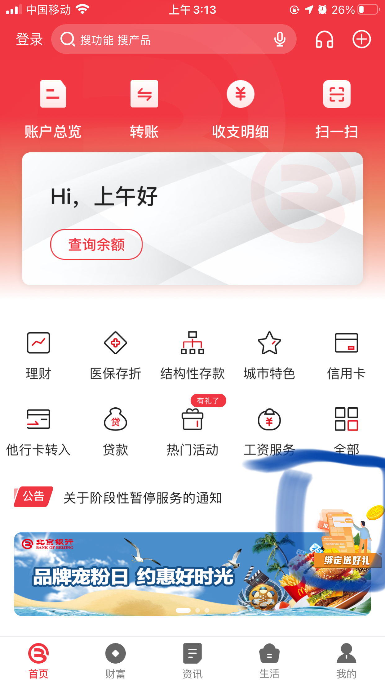 北京银行~领10元话劵