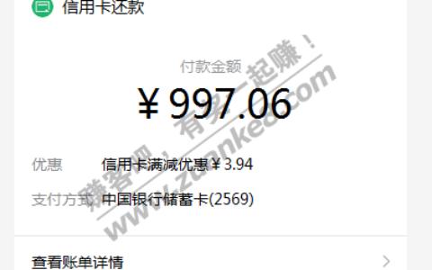 中国银行储蓄卡还xyk满减