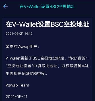 Vswap:之前有做过的进去填写BSC钱包地址,有VAL生态相关令牌空投!
