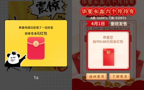 活动1:微信打开链接点击忽悠拿奖,提交后抽红包最后