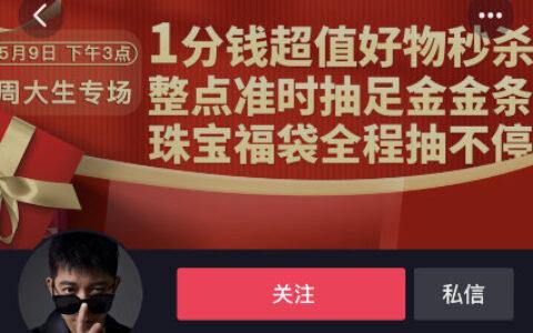 【抖音】反馈app搜【胡海泉】15点开始直播间介绍有0.0