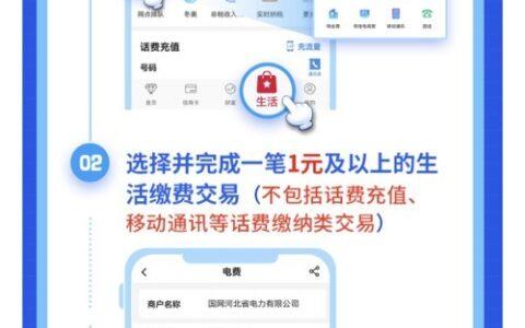 0311中国银行app缴费有水,其他地区自测