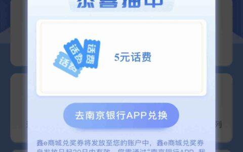 南京银行抽奖大水