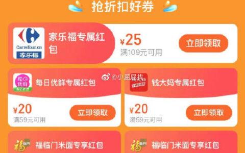 坐标深圳,7-11 店铺59-20+39-10便利店红包+饿了么5元