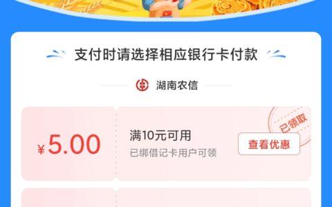 支付宝领10-5元   限湖南、湖北、广东、江苏、深圳等等农信卡