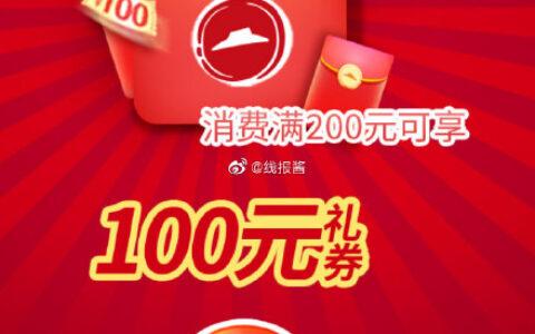必胜客200-100