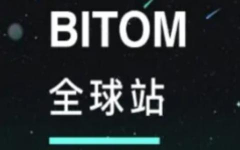 BITOM交易所,注册完成实名送5枚DPOM,邀请好友送5DPOM,开盘10元一个