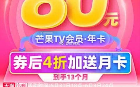 18点开始 芒果会员 13个月【80】芒果tv会员12个月芒果