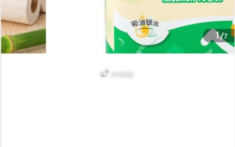 京东极速版,百亿补贴,厨房纸巾 70节卷纸*3卷【4.9】
