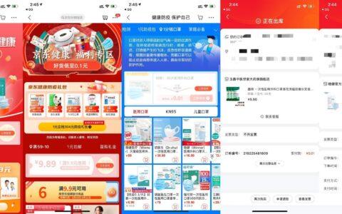 【京东健康免费撸130个口罩】一共三个活动->先手机里