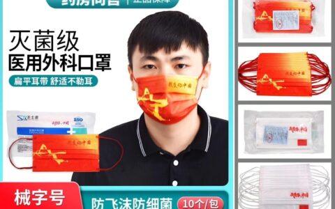 我爱你中国风标志口罩小编我找了好久24元50个灭菌级