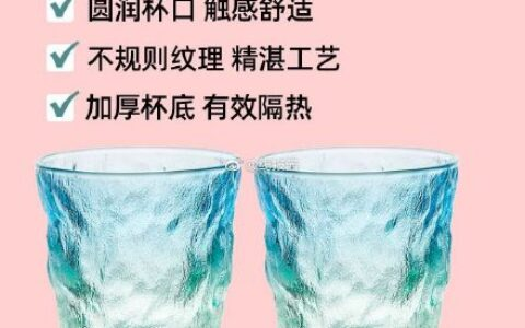 【虾选旗舰店】渐变冰川纹玻璃杯2只【9.9】渐变冰川纹