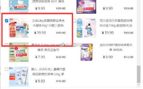 舒洁湿厕纸10片,加入购物车-在促销中更换第2个换购,