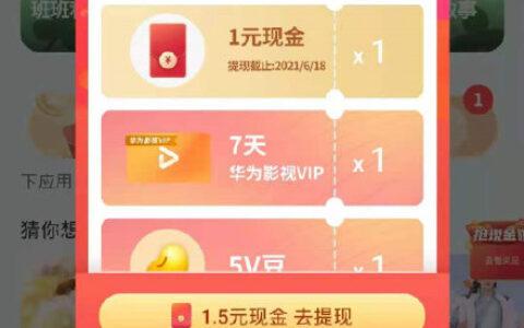 【华为视频】反馈下载最新版app,首页下雨